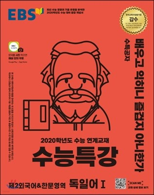 EBS 수능특강 강의노트 제2외국어&한문영역 독일어 1 (2019년)