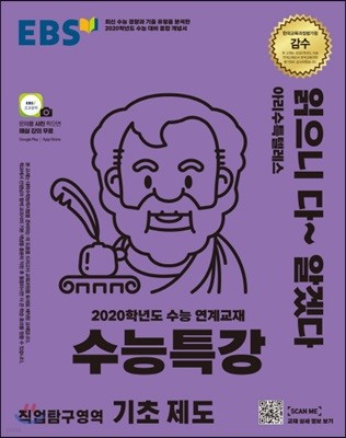 EBS 수능특강 강의노트 직업탐구영역 기초 제도 (2019년)