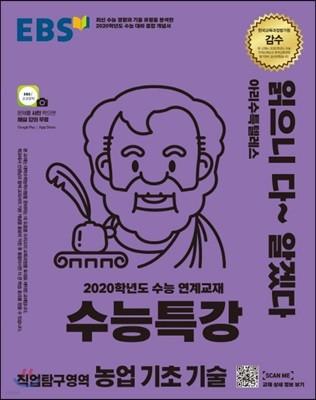 EBS 수능특강 강의노트 직업탐구영역 농업 기초 기술 (2019년)