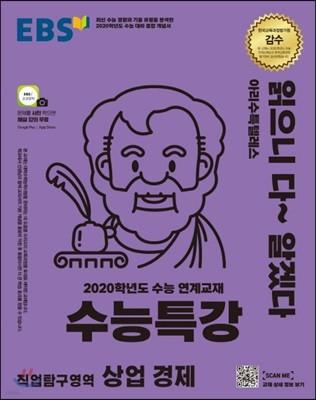 EBS 수능특강 강의노트 직업탐구영역 상업 경제 (2019년)