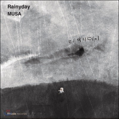 무사 (MUSA) - Rainyday