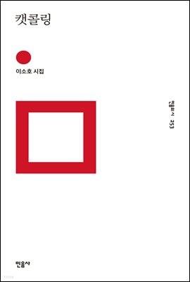 캣콜링 - 민음의 시 253