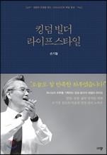 [예약판매] 킹덤 빌더 라이프스타일