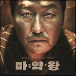 마약왕 영화음악 (The Drug King OST)