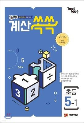 1등 수학 계산쏙쏙 초등 5-1 (2020년용)