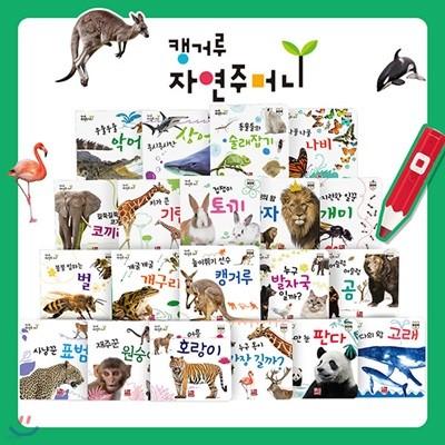 캥거루 자연주머니 (보드북20권) (세이펜 활용가능)
