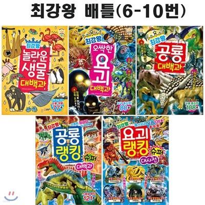 [셀카봉증정]최강왕 배틀 6-10번 (전5권)