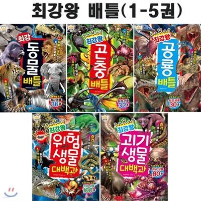 [셀카봉증정]최강왕 배틀 1-5번 (전5권)
