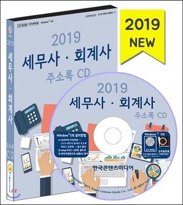 2019 세무사 회계사 주소록