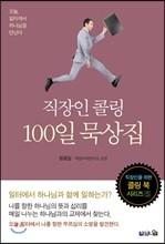 [예약판매] 직장인 콜링 100일 묵상집