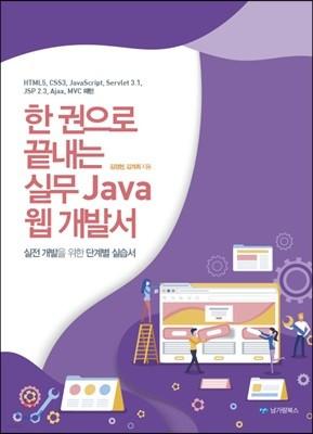 한 권으로 끝내는 실무 Java 웹 개발서