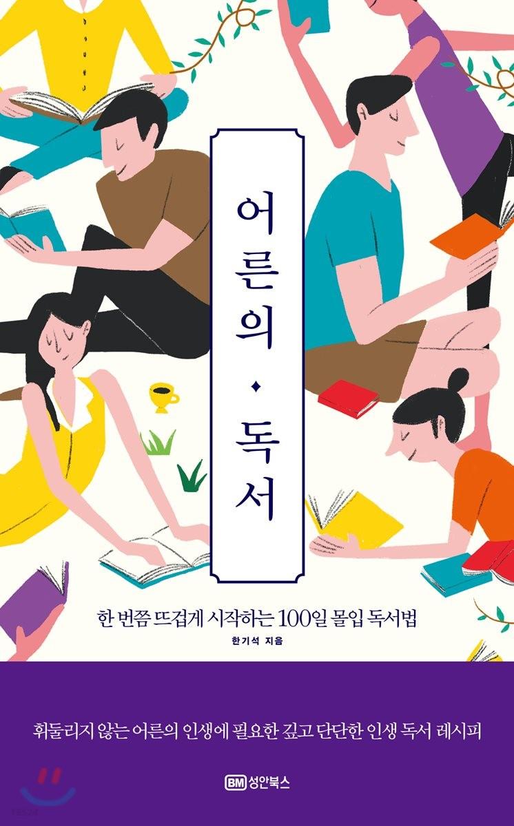 어른의 독서