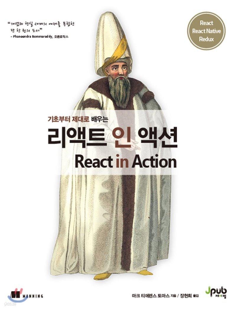 리액트 인 액션