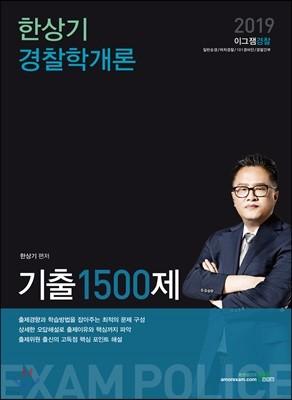 2019 한상기 경찰학개론 기출 1500제