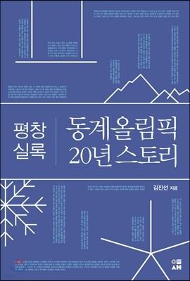 평창 실록, 동계올림픽 20년 스토리