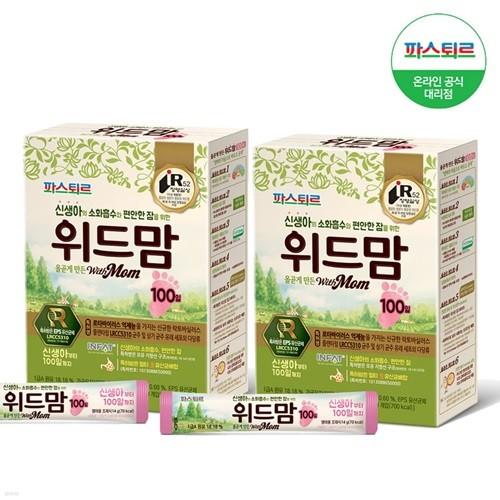 New 무항생제 원유 위드맘 100일 스틱분유 2팩(20봉)