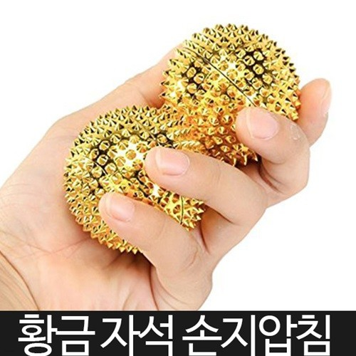 황금 자석 손지압침 수지침 지압구 혈침기 손지압기