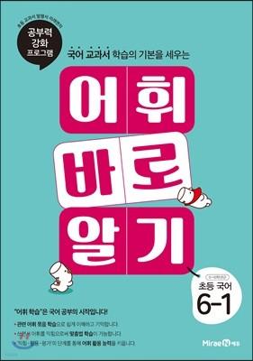 어휘 바로 알기 초등 국어 6-1 (2019년)