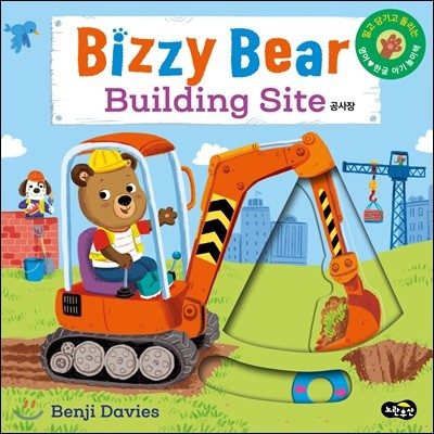 Bizzy Bear Building Site 비지 베어 공사장