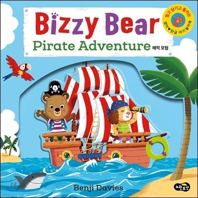 Bizzy Bear Pirate Adventure 비지 베어 해적 모험