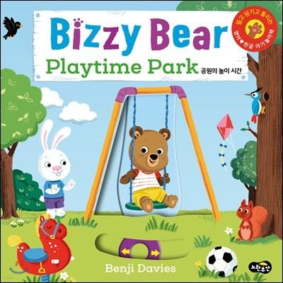 Bizzy Bear Playtime Park 비지 베어 공원의 놀이 시간