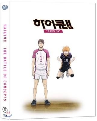 """하이큐 """"콘셉트의싸움"""" 한국어더빙판 (1Disc 풀슬립 Fullslip Limited Edition) : 블루레이"""