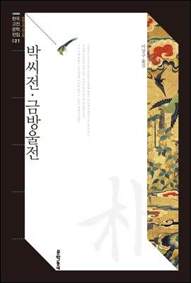 박씨전·금방울전 - 한국고전문학전집 021