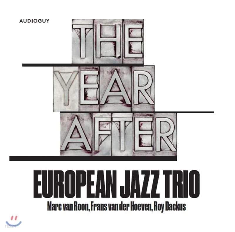 유러피안 재즈 트리오 - 일년, 그 후 (European Jazz Trio - The year after) [SACD Hybrid]