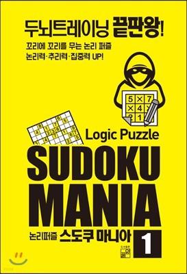 논리 퍼즐 스도쿠 마니아 1