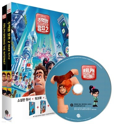 주먹왕 랄프 2 Ralph Breaks the Internet