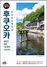 후쿠오카 100배 즐기기