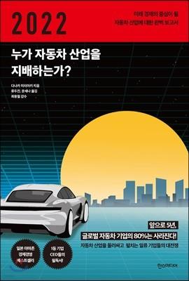 2022 누가 자동차 산업을 지배하는가?