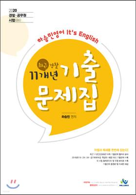 2019 하승민영어 최근 경찰 11개년 기출문제집 세트