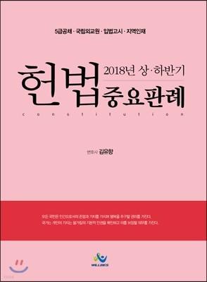 헌법 2018년 상·하반기 중요판례