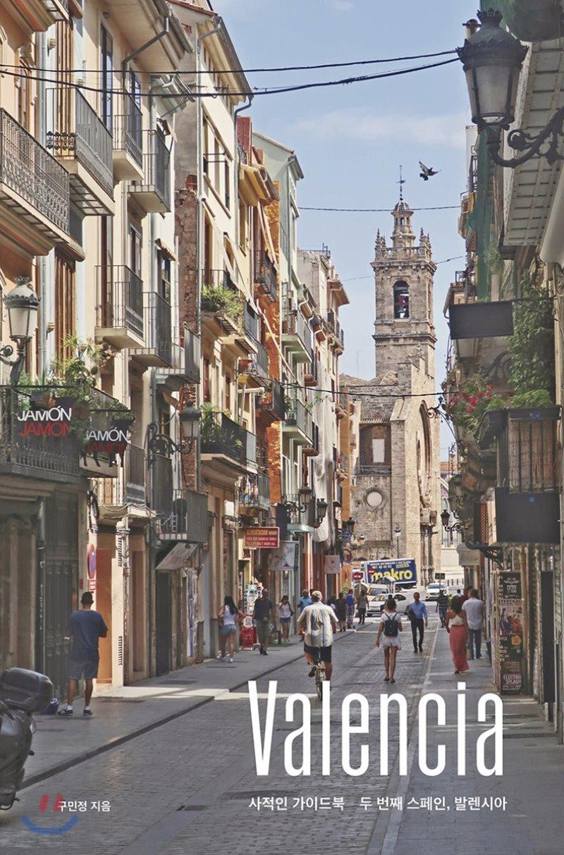 사적인 가이드북: 두 번째 스페인, 발렌시아