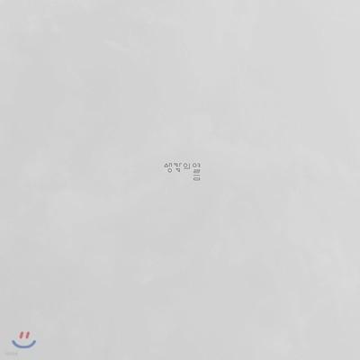 생각의 여름 - 1/2집 합본 : 생각의 여름 & 곶 [Vinyl]