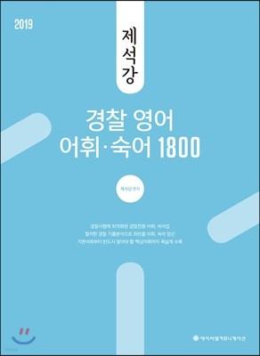 2019 ACL 제석강 경찰 영어 어휘·숙어 1800