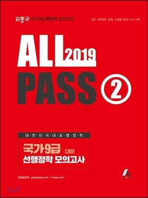 2019 김중규 ALL PASS 선행정학 모의고사 2