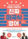 김영철·타일러의 진짜 미국식 영어 3