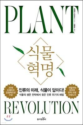 식물 혁명