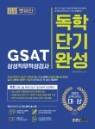 2019 렛유인 GSAT 삼성직무적성검사 독학단기완성
