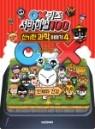 OX퀴즈 서바이벌100 신기한 과학 이야기 4