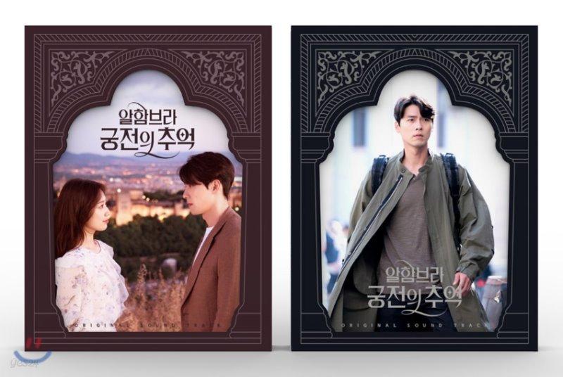 알함브라 궁전의 추억 (tvN 주말드라마) OST (메인/게임 ver. 중 랜덤발송)