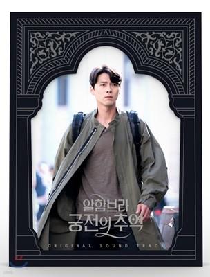 알함브라 궁전의 추억 (tvN 주말드라마) OST [게임 ver.]
