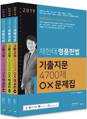 2019 채한태 명품헌법 기출지문 4700제 OX문제집 세트