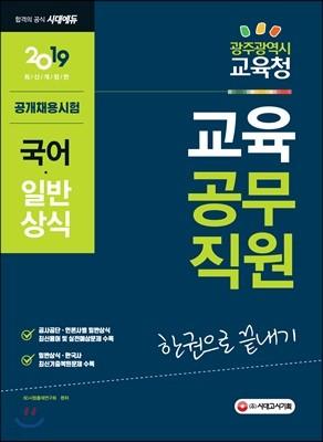 2019 광주광역시 교육청 교육공무직원 한권으로 끝내기!