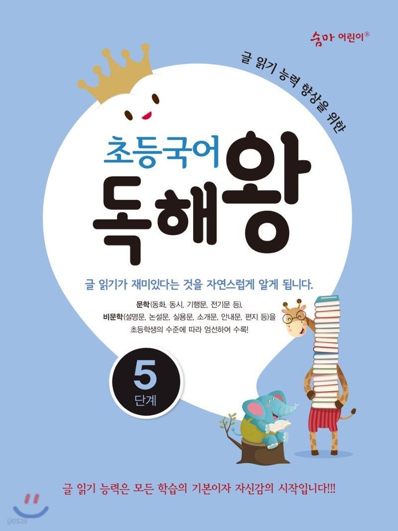 초등국어 독해왕 5단계