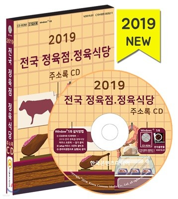 2019 전국 정육점.정육식당 주소록