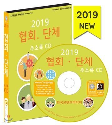 2019 협회·단체 주소록 CD