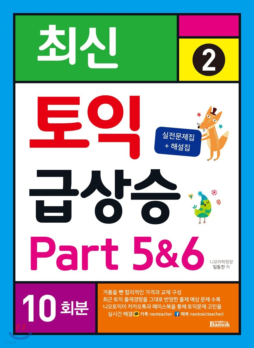 최신 토익 급상승 2 Part 5&6 10회분